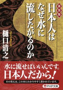[新装版]日本人はなぜ水に流したがるのか 電子書籍版
