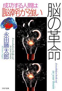 脳の革命 成功する人間は「脳幹」が強い