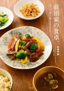 前田家の食卓。 食べて体を整えるレシピ 電子書籍版