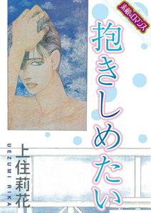 【素敵なロマンスコミック】抱きしめたい 電子書籍版