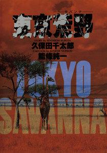 東京荒野 電子書籍版