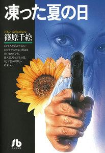 表紙『凍った夏の日〔文庫版〕(全1巻)』 - 漫画
