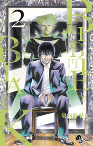BIBLE OF BLACK 2巻