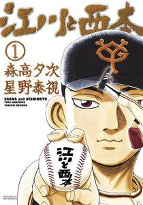 江川と西本 (1~5巻セット)