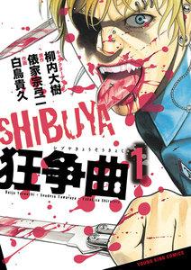 SHIBUYA狂争曲 1巻