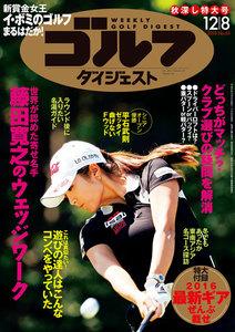 週刊ゴルフダイジェスト 2015年12月8日号