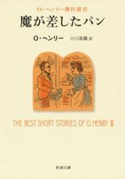 魔が差したパン―O・ヘンリー傑作選III―(新潮文庫)