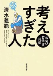 考えすぎた人―お笑い哲学者列伝―(新潮文庫)
