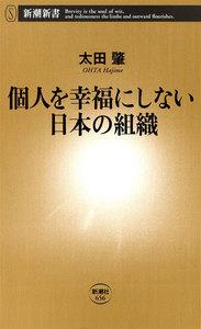 個人を幸福にしない日本の組織(新潮新書)