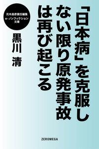「日本病」を克服しない限り原発事故は再び起こる