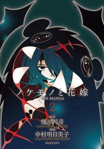 ノケモノと花嫁 THE MANGA 2巻