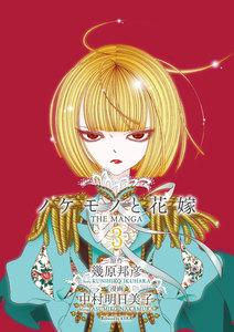 ノケモノと花嫁 THE MANGA 3巻