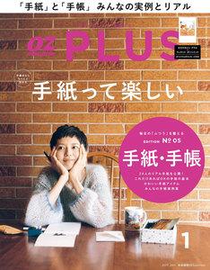 オズマガジンプラス 2017年1月号 No.52