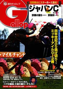 週刊Gallop(ギャロップ) 11月27日号