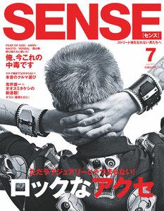 SENSE(センス) 2017年7月号
