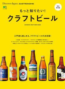 別冊Discover Japan _GASTRONOMIE もっと知りたい! クラフトビール