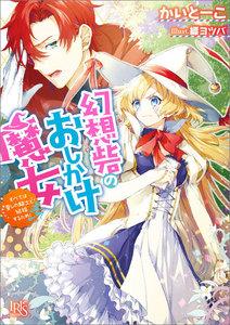 幻想砦のおしかけ魔女 すべては愛しの騎士と結婚するため!