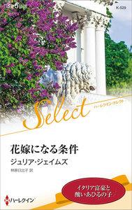 花嫁になる条件【ハーレクイン・セレクト版】 電子書籍版