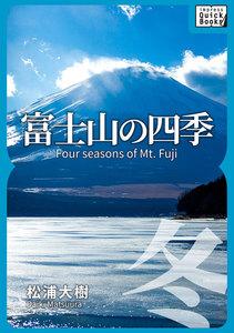 富士山の四季 ―冬― 電子書籍版
