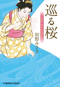 巡る桜~上絵師 律の似面絵帖~