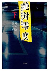 絶対零度~未然犯罪潜入捜査~(下)