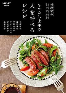 料理家のとっておき もてなし上手の 人を呼べるレシピ 電子書籍版