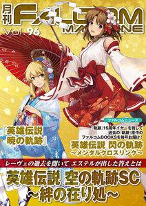 月刊ファルコムマガジン Vol.96