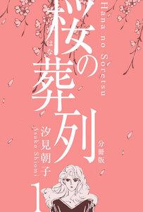 桜の葬列【分冊版】 1巻