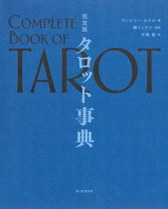 完全版 タロット事典