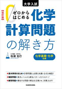 改訂版 大学入試 ゼロからはじめる 化学計算問題の解き方 電子書籍版