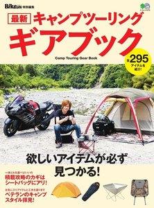 エイ出版社のバイクムック 最新キャンプツーリング ギアブック