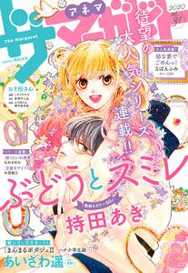 ザ マーガレット 電子版 Vol.31