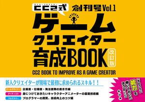 サイバーコネクトツー式・ゲームクリエイター育成BOOK創刊号 Vol.1<改訂版>