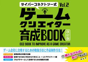 サイバーコネクトツー式・ゲームクリエイター育成BOOKVol.2<改訂版>