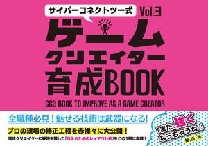 サイバーコネクトツー式・ゲームクリエイター育成BOOKVol.3
