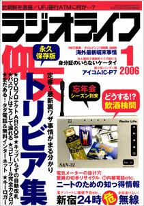 ラジオライフ2006年 1月号 電子書籍版