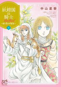 妖精国の騎士 Ballad ~継ぐ視の守護者~【電子単行本】 (1) 電子書籍版