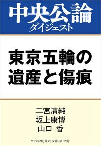東京五輪の遺産と傷痕 電子書籍版