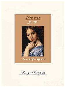 エマ(上) 電子書籍版
