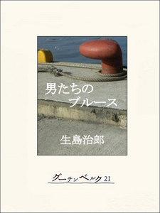男たちのブルース 電子書籍版