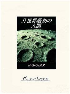 月世界最初の人間 電子書籍版