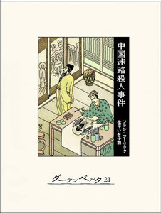 中国迷路殺人事件 電子書籍版