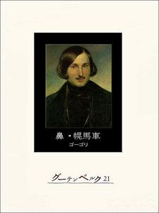 鼻・幌馬車 電子書籍版