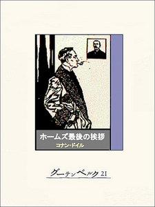 ホームズ最後の挨拶 電子書籍版