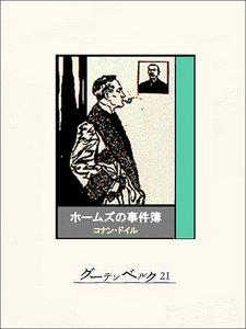 ホームズの事件簿 電子書籍版