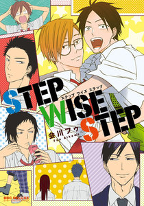 表紙『STEP WISE STEP』 - 漫画