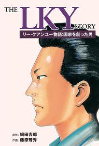 リー・クアンユー物語:国家を創った男