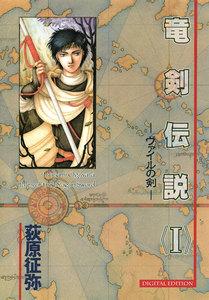 竜剣伝説  tales of the Dragon Sword 1巻