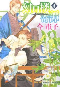 幻月楼奇譚 (4)【カラー扉付き電子限定版】