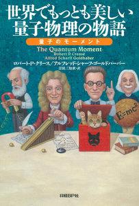 世界でもっとも美しい量子物理の物語 量子のモーメント